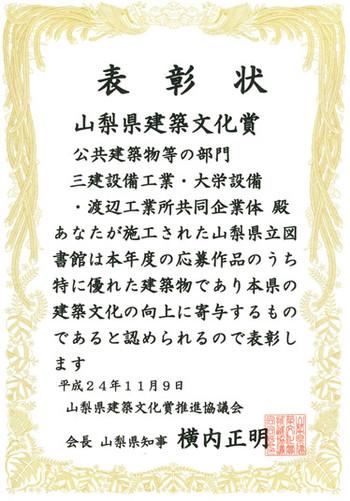 Kenchikubunka_24