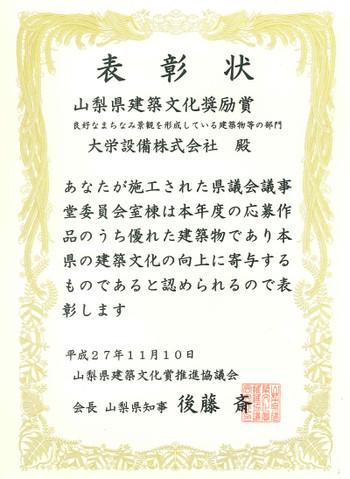 Hyousyoujyou_gijidou