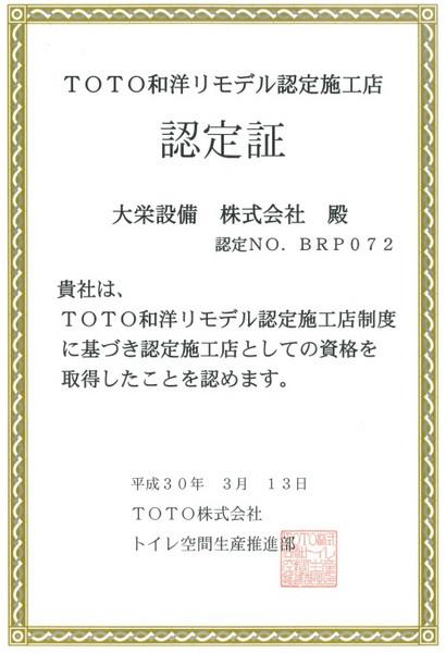 Totorimoderu